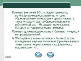 * Примеры (не менее 2-3-х) следует приводить, используя имеющиеся знания по и