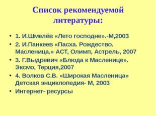Список рекомендуемой литературы: 1. И.Шмелёв «Лето господне».-М,2003 2. И.Пан