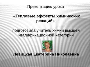 Презентацию урока «Тепловые эффекты химических реакций» подготовила учитель х