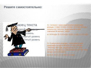 Решите самостоятельно: 1). Согласно термохимическому уравнению реакции СН4(г)