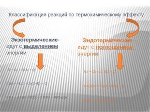 Классификация реакций по термохимическому эффекту Экзотермические- идут с выд