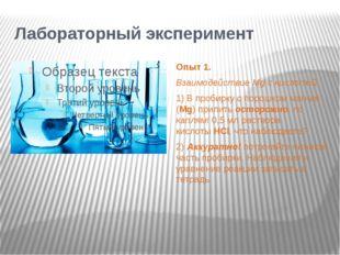 Лабораторный эксперимент Опыт 1. Взаимодействие Mg с кислотой. 1) В пробирку