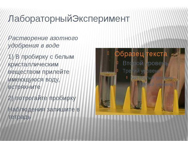 ЛабораторныйЭксперимент Растворение азотного удобрения в воде 1) В пробирку с...