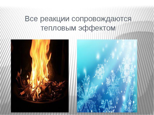 Все реакции сопровождаются тепловым эффектом