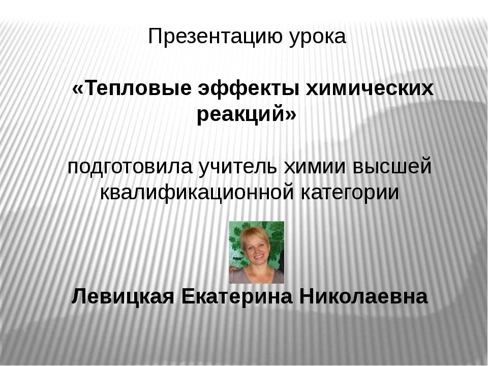 Презентацию урока «Тепловые эффекты химических реакций» подготовила учитель х...