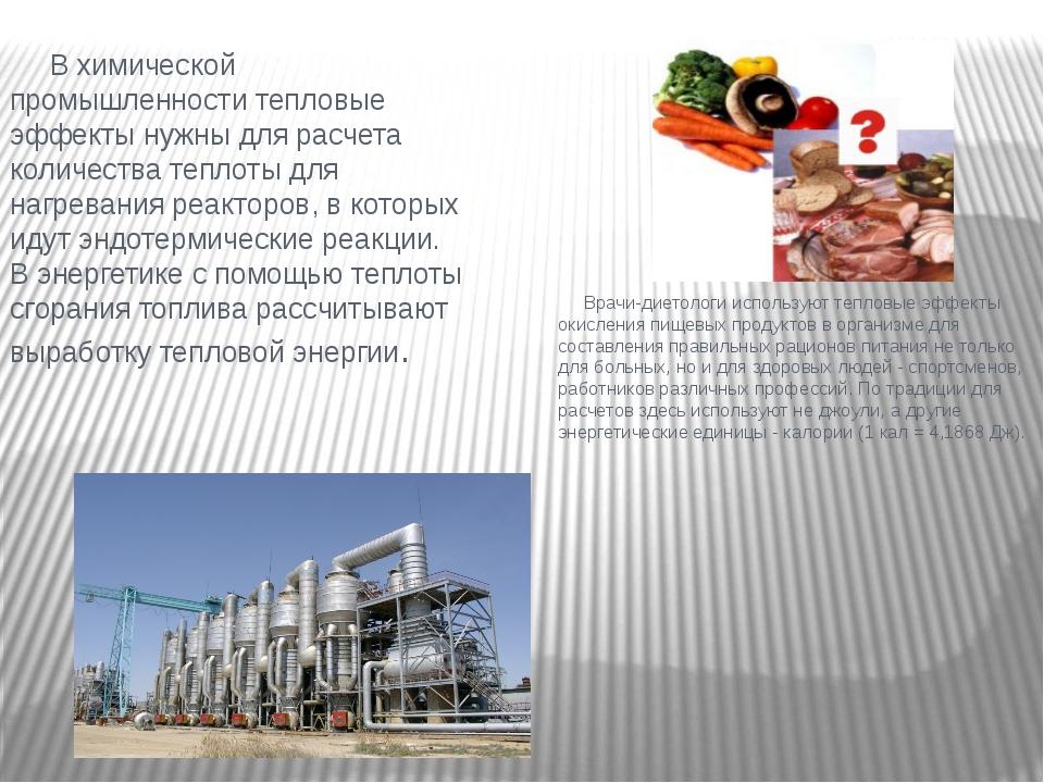 В химической промышленности тепловые эффекты нужны для расчета количества те...