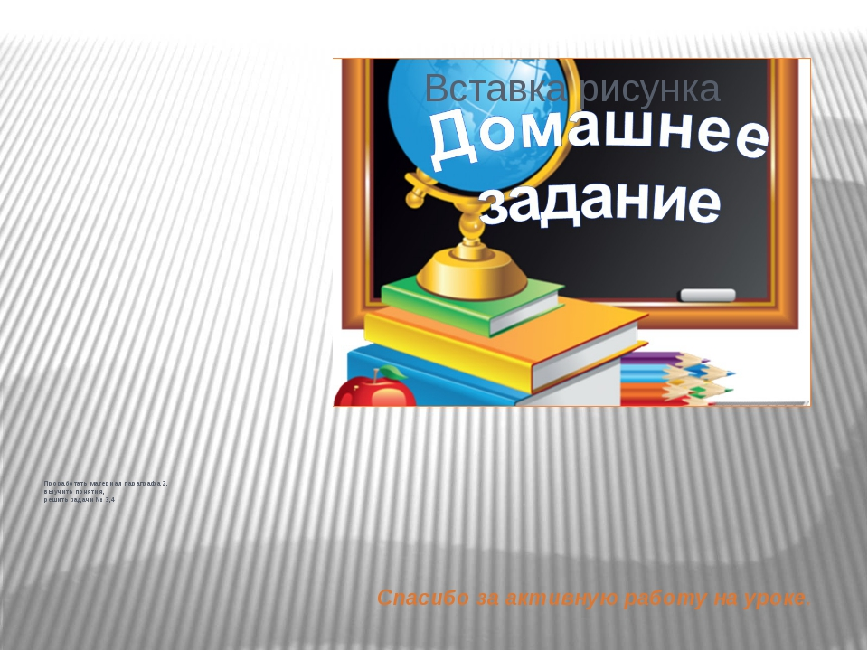 Проработать материал параграфа 2, выучить понятия, решить задачи № 3,4 Спасиб...