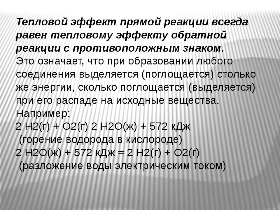 Тепловой эффект прямой реакции всегда равен тепловому эффекту обратной реакци...