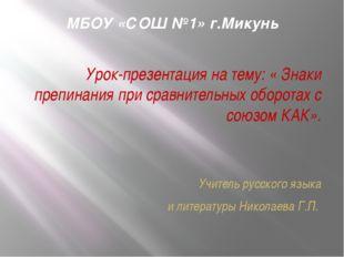 МБОУ «СОШ №1» г.Микунь Урок-презентация на тему: « Знаки препинания при сравн