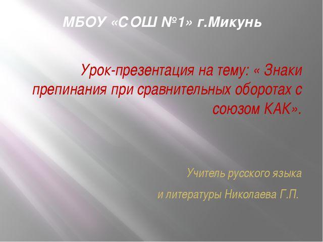 МБОУ «СОШ №1» г.Микунь Урок-презентация на тему: « Знаки препинания при сравн...