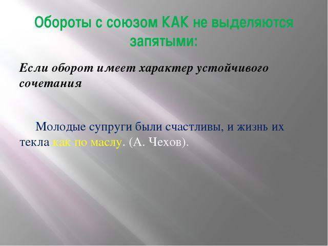 Обороты с союзом КАК не выделяются запятыми: Если оборот имеет характер устой...