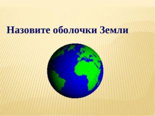 Назовите оболочки Земли