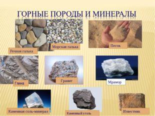 Речная галька Морская галька Песок Известняк Глина Гранит Мрамор Каменная сол