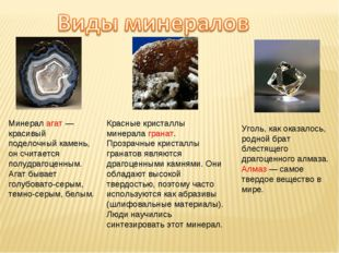 Минерал агат — красивый поделочный камень, он считается полудрагоценным. Агат