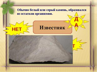 Обычно белый или серый камень, образовался из остатков организмов. Железная р