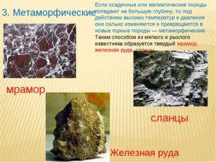 3. Метаморфические Если осадочные или магматические породы попадают на большу