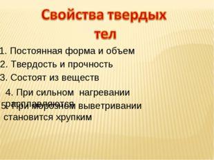 1. Постоянная форма и объем 3. Состоят из веществ 4. При сильном нагревании р