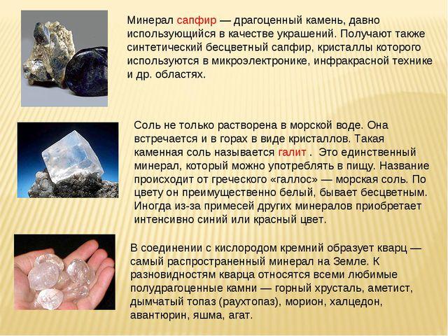 Минерал сапфир — драгоценный камень, давно использующийся в качестве украшени...