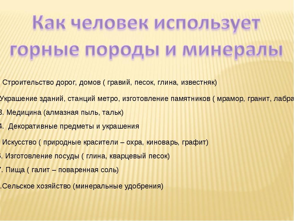 1. Строительство дорог, домов ( гравий, песок, глина, известняк) 2. Украшение...