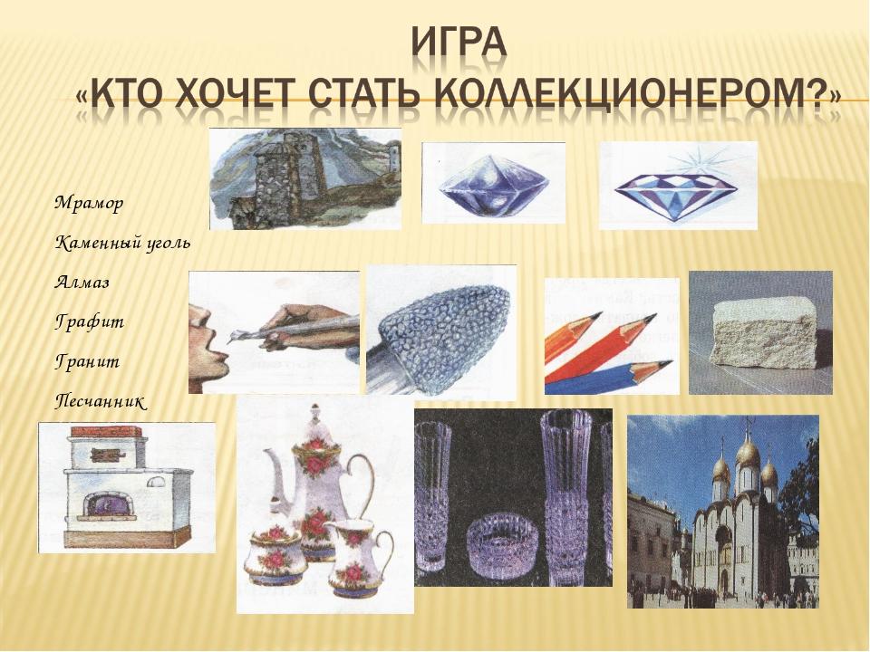Мрамор Каменный уголь Алмаз Графит Гранит Песчанник