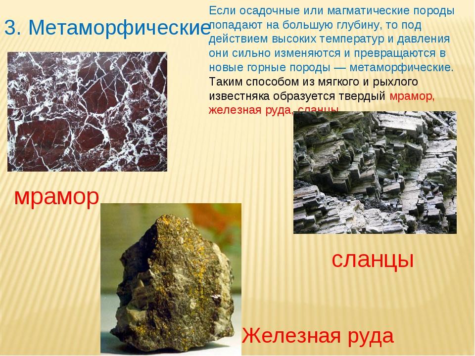 3. Метаморфические Если осадочные или магматические породы попадают на большу...