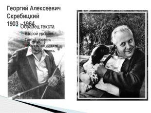 Георгий Алексеевич Скребицкий 1903 - 1964 Передышка .