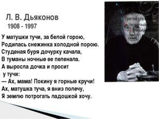 Л. В. Дьяконов 1908 - 1997 У матушки тучи, за белой горою, Родилась снежинка