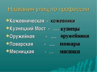 Названия улиц по профессии Кожевническая - кожевники Кузнецкий Мост - …. Оруж