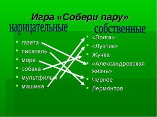 Игра «Собери пару» газета писатель море собака мультфильм машина «Волга» «Лун