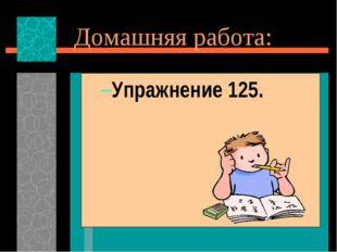 Домашняя работа: Упражнение 125.