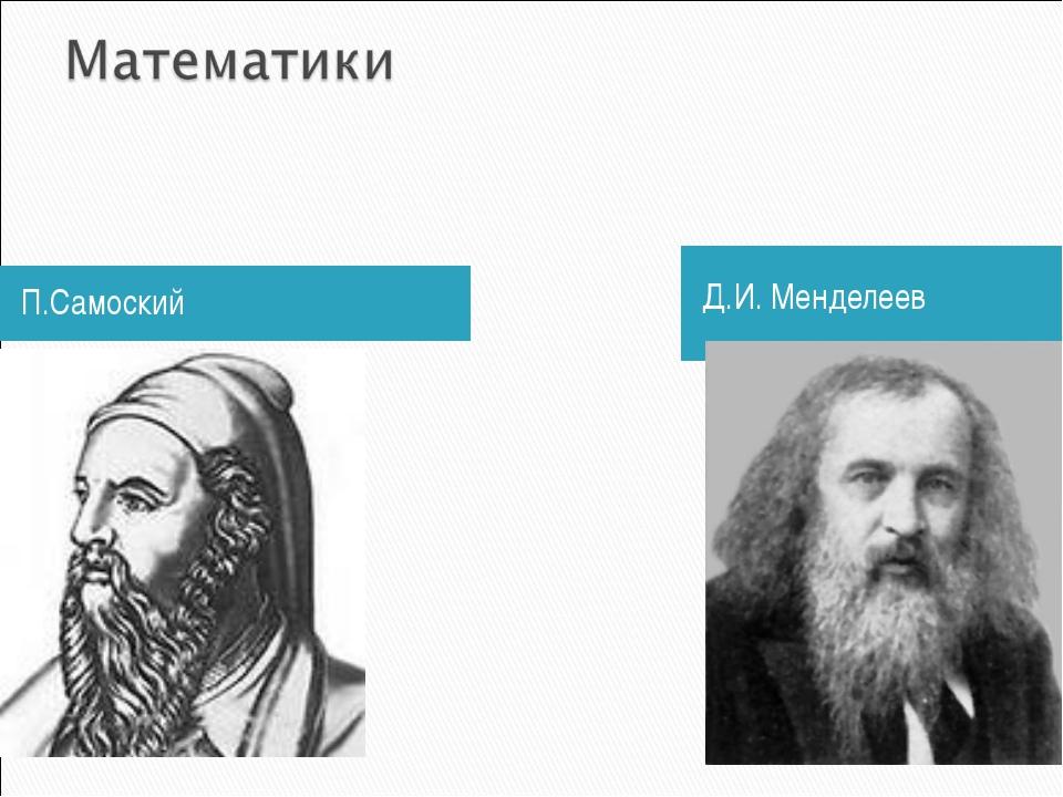 П.Самоский Д.И. Менделеев