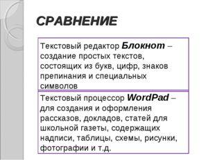 СРАВНЕНИЕ Текстовый редактор Блокнот – создание простых текстов, состоящих из