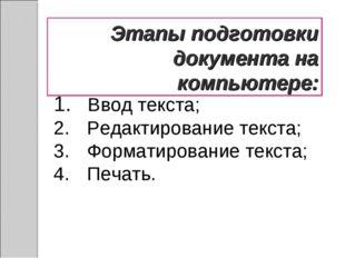 Этапы подготовки документа на компьютере: Ввод текста; Редактирование текста;