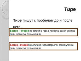 Тире Тире пишут с пробелом до и после него. Берген— второй по величине горо