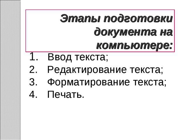 Этапы подготовки документа на компьютере: Ввод текста; Редактирование текста;...