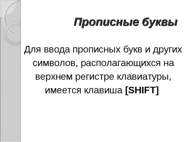 Прописные буквы Для ввода прописных букв и других символов, располагающихся н...