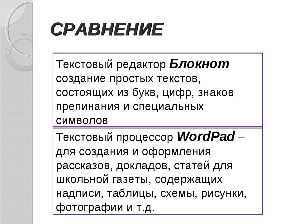 СРАВНЕНИЕ Текстовый редактор Блокнот – создание простых текстов, состоящих из...