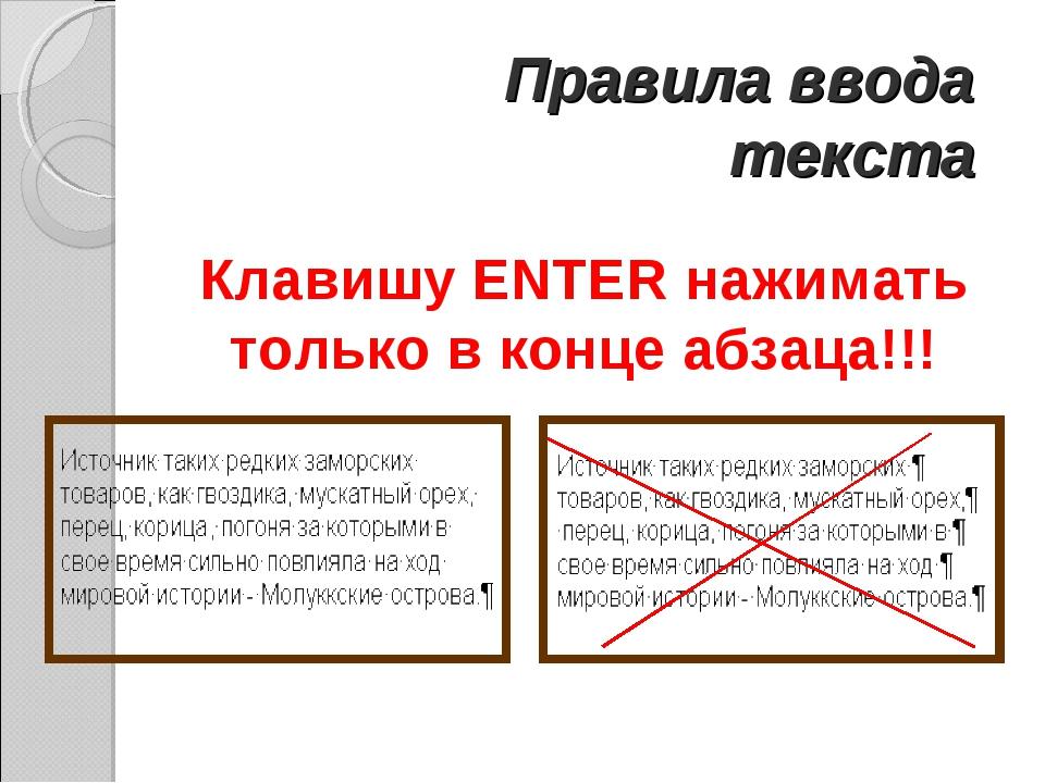 Правила ввода текста Клавишу ENTER нажимать только в конце абзаца!!!
