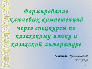 Формирование ключевых компетенций через спецкурсы по казахскому языку и казах