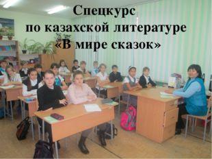 Спецкурс по казахской литературе «В мире сказок»