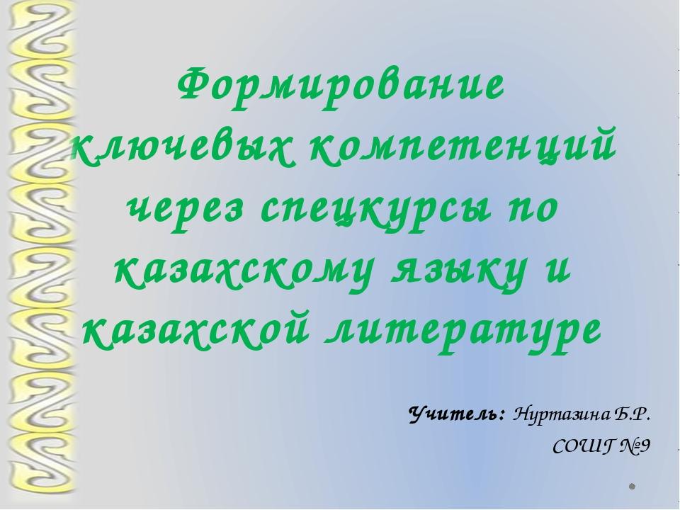 Формирование ключевых компетенций через спецкурсы по казахскому языку и казах...