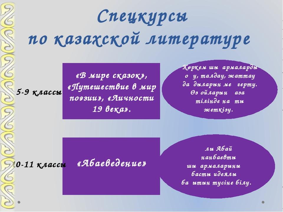 Спецкурсы по казахской литературе «В мире сказок», «Путешествие в мир поэзии»...