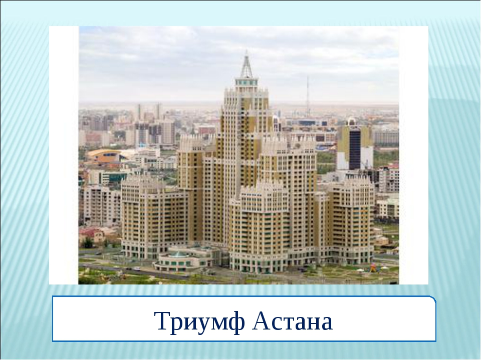 Триумф Астана