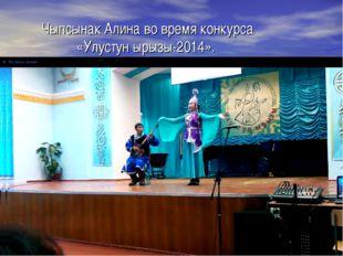 Чыпсынак Алина во время конкурса «Улустун ырызы-2014».