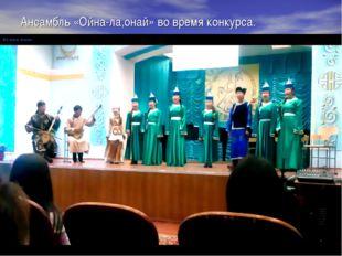 Ансамбль «Ойна-ла,онай» во время конкурса.