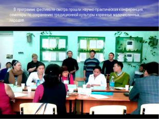 В программе фестиваля-смотра прошли научно-практическая конференция, семинар