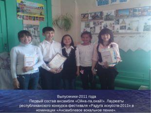 Выпускники-2011 года Первый состав ансамбля «Ойна-ла,онай!». Лауреаты республ