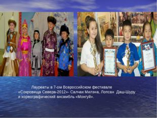 Лауреаты в 7-ом Всероссийском фестивале «Сокровища Севера-2012»- Салчак Милэ