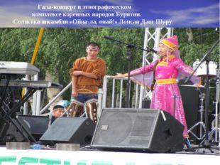 Гала-концерт в этнографическом комплексе коренных народов Бурятии. Солистка