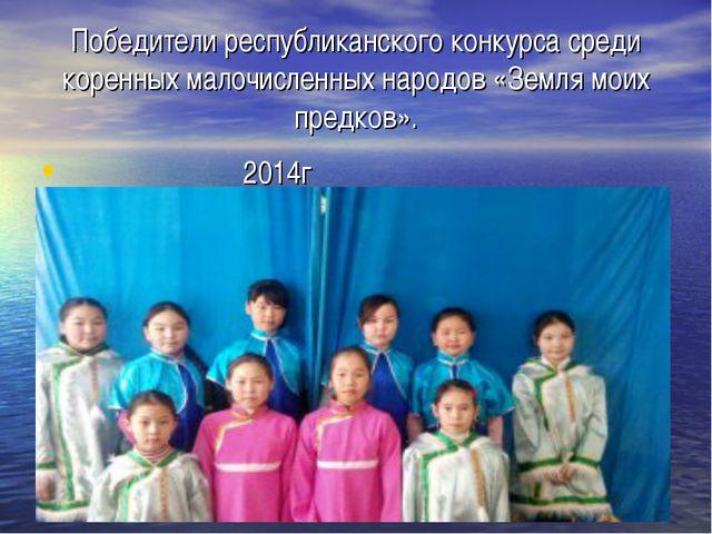 Победители республиканского конкурса среди коренных малочисленных народов «Зе...